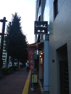 iphone/image-20130909172935.png